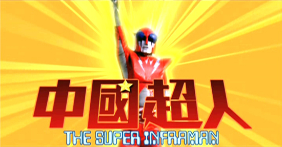 inframan movie 1975