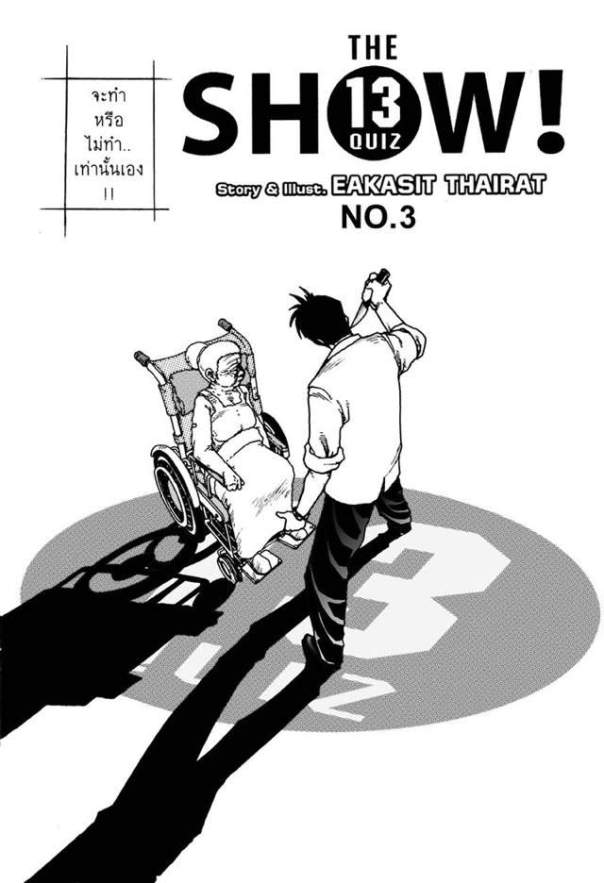 13th-quiz-show